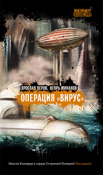 Ярослав Веров - Операция «Вирус»