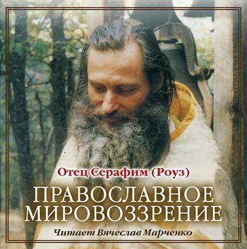 Иеромонах Серафим (Роуз) Православное мировозрение иеромонах серафим параманов о снах