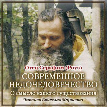 Иеромонах Серафим (Роуз) Современное недочеловечество иеромонах серафим параманов о снах