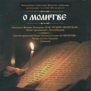 Отсутствует О молитве кабанов и ред сост сердце говорит о боге святой иоанн кронштадский isbn 9785917617152