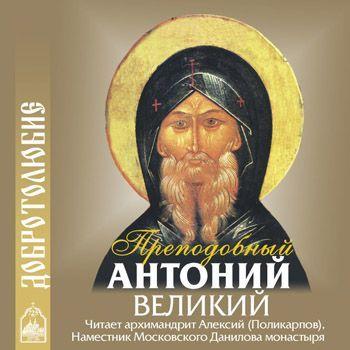 Преподобный Антоний Великий Наставление о доброй нравственности и святой жизни преподобный макарий великий духовные беседы