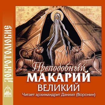 захватывающий сюжет в книге Преподобный Макарий Великий