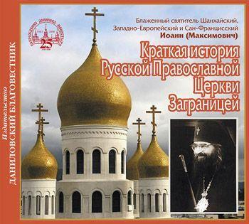 Краткая история Русской Православной Церкви Заграницей