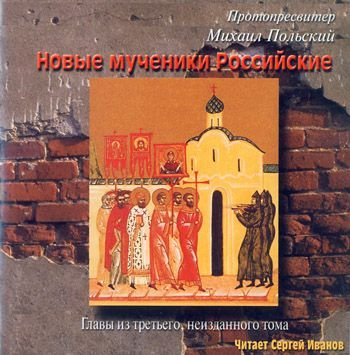 Новые мученики российские