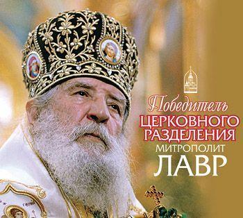 Победитель церковного разделения митрополит Лавр