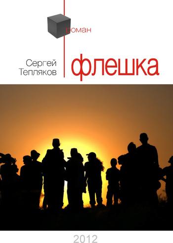 яркий рассказ в книге Сергей Тепляков