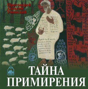 протоиерей Алексей Уминский Тайна примирения тайна примирения книга об исповеди и покаянии
