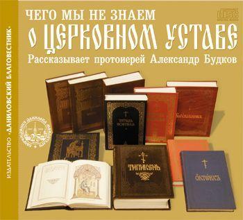 Протоиерей Александр Будков Чего мы не знаем о церковном Уставе митрофорный протоиерей александр введенский воскресение христово