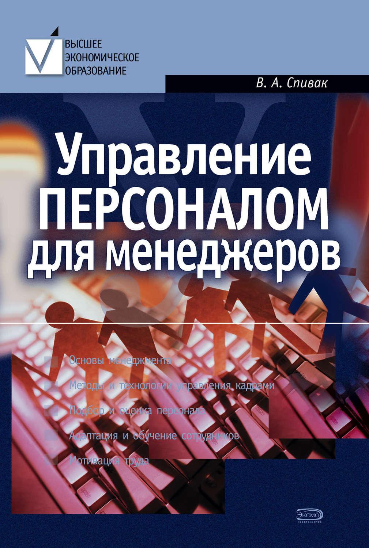 Настольная книга по оплате труда и ее расчету в программе