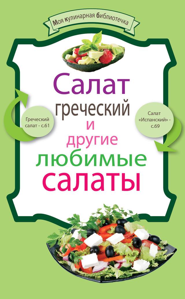 Отсутствует Салат греческий и другие любимые салаты