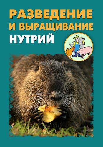 Скачать Разведение и выращивание нутрий бесплатно Илья Мельников