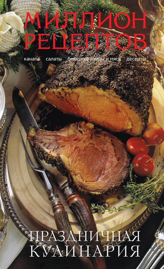 Отсутствует Праздничная кулинария