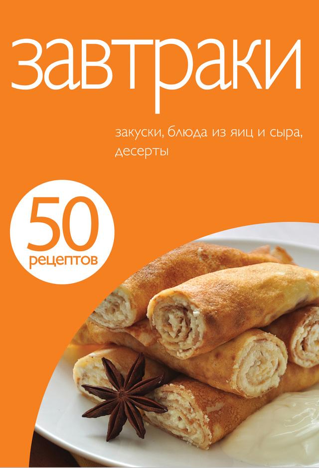 50 рецептов. Завтраки