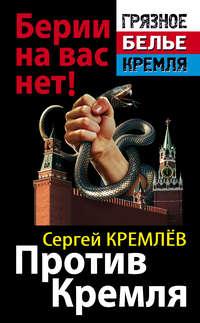 - Против Кремля. Берии на вас нет!