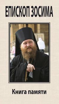 Отсутствует - Преосвященный Зосима, епископ Якутский и Ленский. Книга памяти