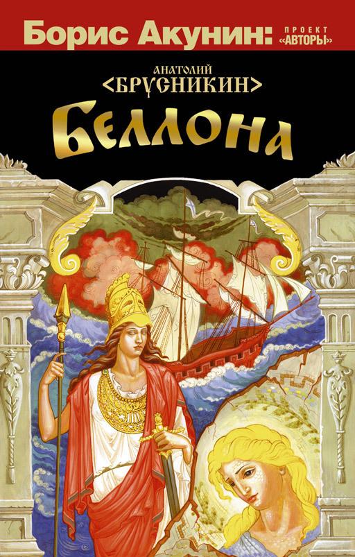 Борис Акунин Беллона ISBN: 978-5-271-40302-6