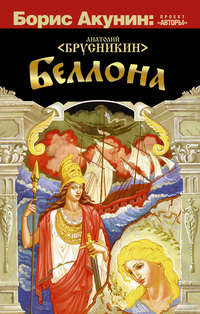 Брусникин, Анатолий  - Беллона