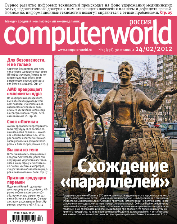 Открытые системы Журнал Computerworld Россия №03/2012 что можно в дьюти фри в домодедово