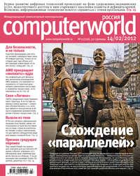 системы, Открытые  - Журнал Computerworld Россия №03/2012