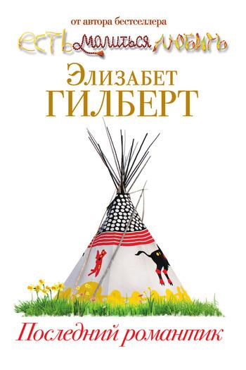 Последний романтик - Гилберт Элизабет