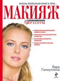 Галиуллина, Лера  - Очень полезная книга про... макияж