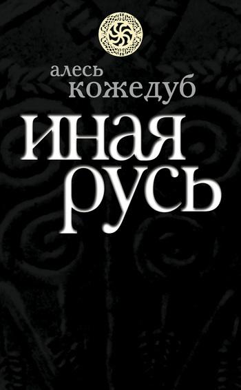 Алесь Кожедуб - Иная Русь