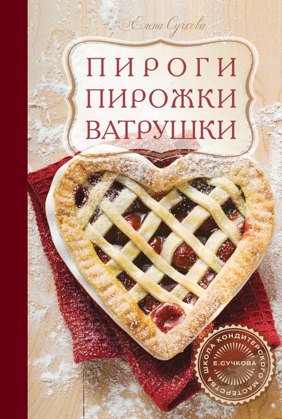 Елена Сучкова Пироги, пирожки, ватрушки