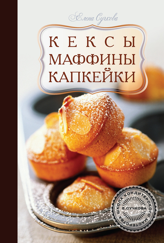 Елена Сучкова Кексы, маффины, капкейки фруктовница 2 уровня кексы