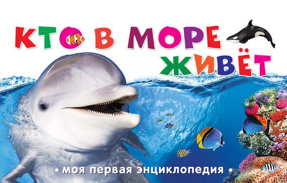 Отсутствует Кто в море живет феникс обучающая книжка кто живет в море