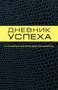 Артемьева, Татьяна  - Дневник успеха