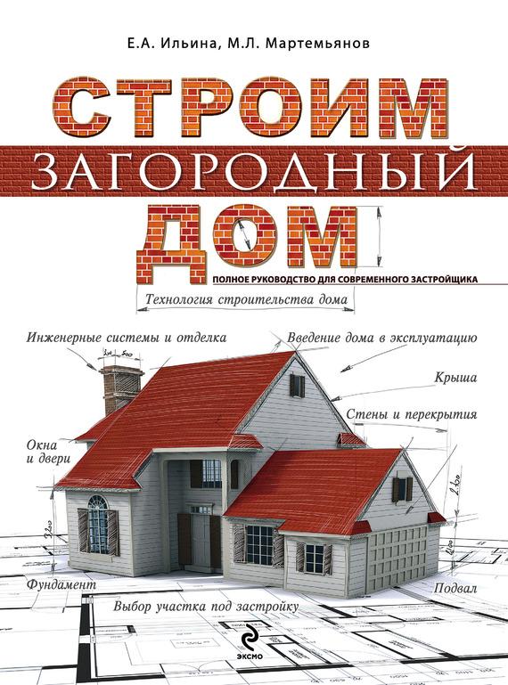 Михаил Мартемьянов Строим загородный дом. Полное руководство для современного застройщика все для дома