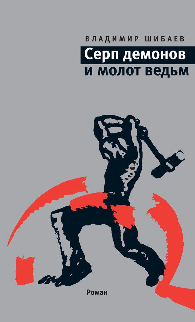 Владимир Шибаев бесплатно