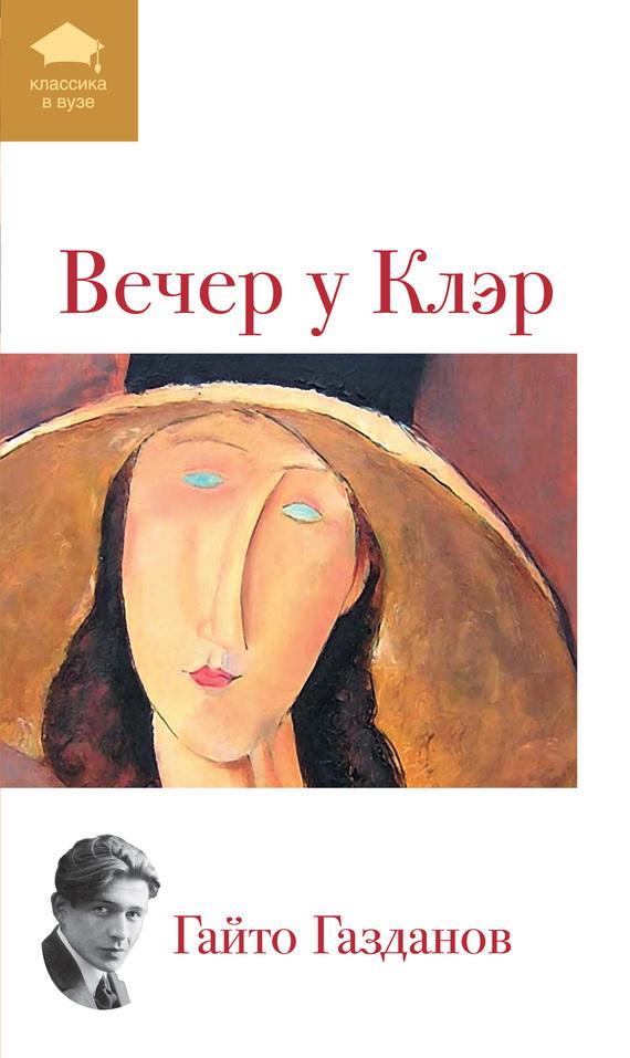 Обложка книги Вечер у Клэр (сборник), автор Газданов, Гайто