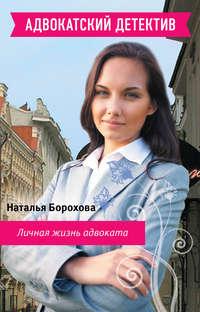 Борохова, Наталья  - Личная жизнь адвоката