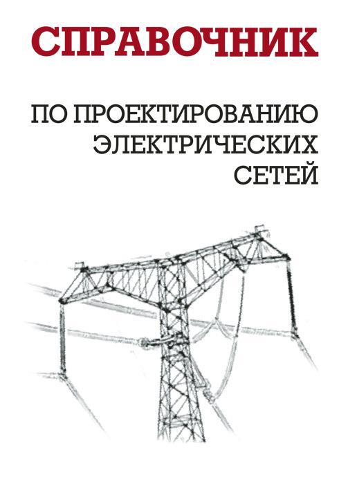 И. Г. Карапетян Справочник по проектированию электрических сетей