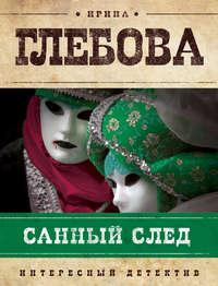 Глебова, Ирина  - Санный след