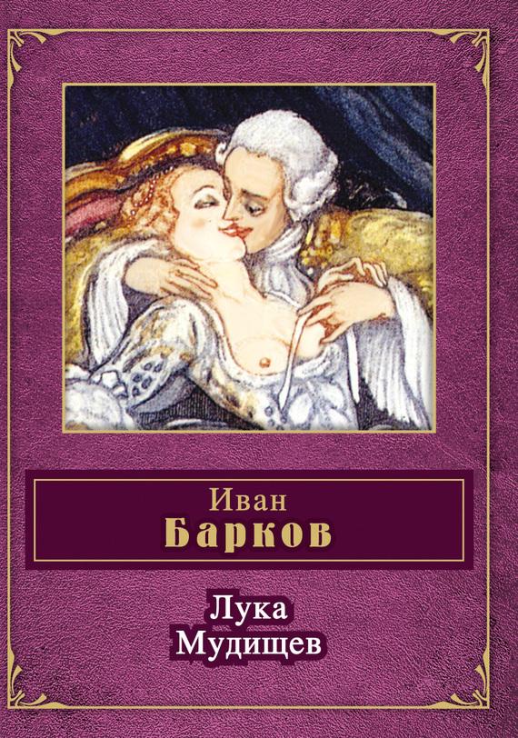 Иван Семенович Барков Лука Мудищев (сборник) издательство аст лука мудищев