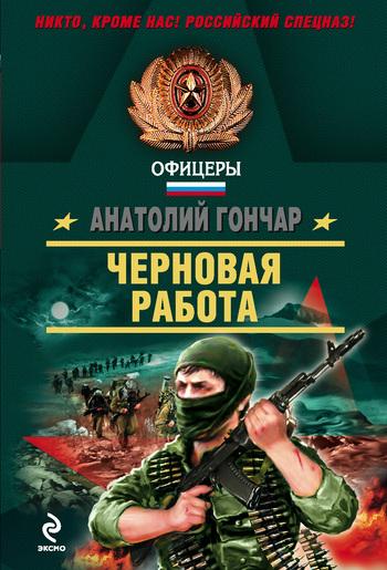 Анатолий Гончар Черновая работа белорусская косметика склады где можно и цены