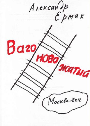 Александр Ермак - Вагоновожатый
