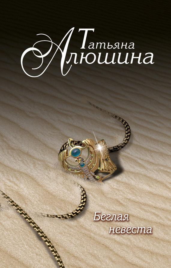 Татьяна Алюшина Беглая невеста жених в узбекистане должен купить невесту