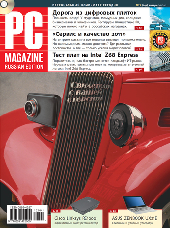 PC Magazine/RE Журнал PC Magazine/RE №1/2012