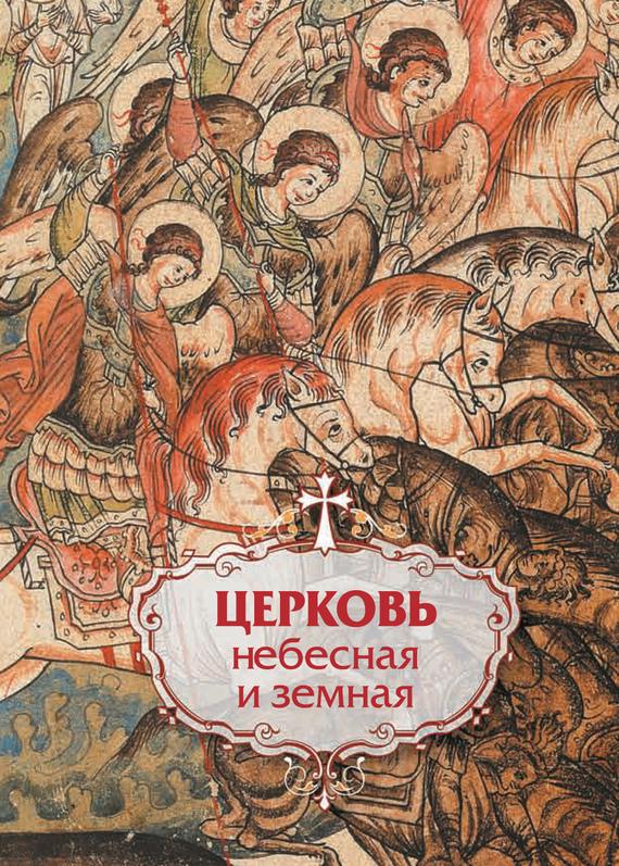 Коллектив авторов Церковь небесная и земная церковь и церковное устройство