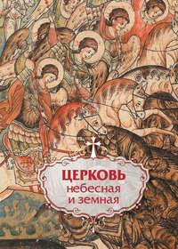 авторов, Коллектив  - Церковь небесная и земная