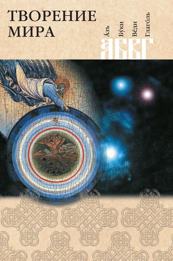 Отсутствует Творение мира ISBN: 978-5-91362-087-3 сборник о боге – cпасителе мира