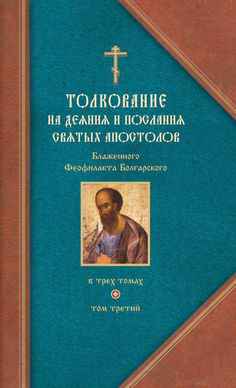 Толкование на евангелие феофилакта болгарского скачать fb2