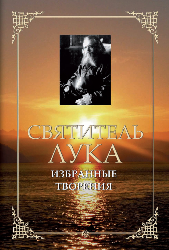 Обложка книги Избранные творения, автор Войно-Ясенецкий, Святитель Лука Крымский