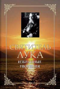 Войно-Ясенецкий, Святитель Лука Крымский  - Избранные творения