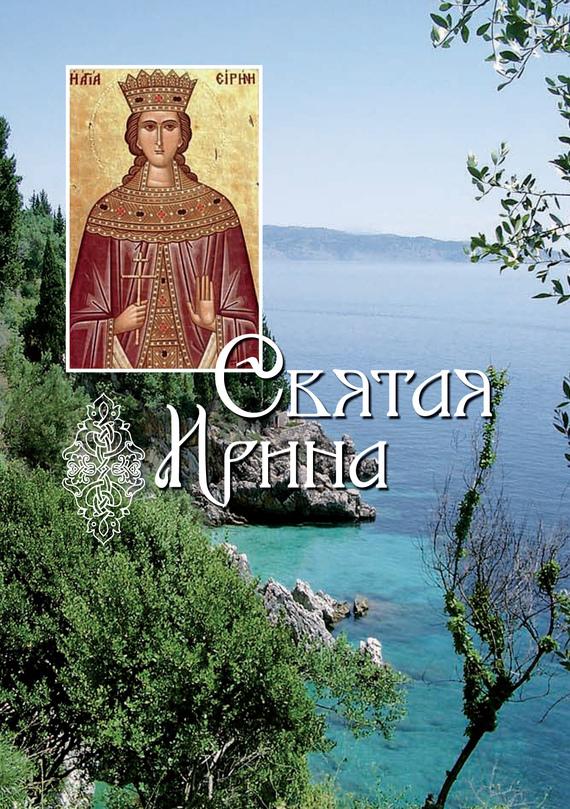 бесплатно Святая великомученица Ирина Скачать Сборник