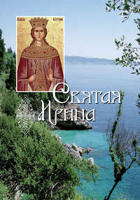 Сборник - Святая великомученица Ирина