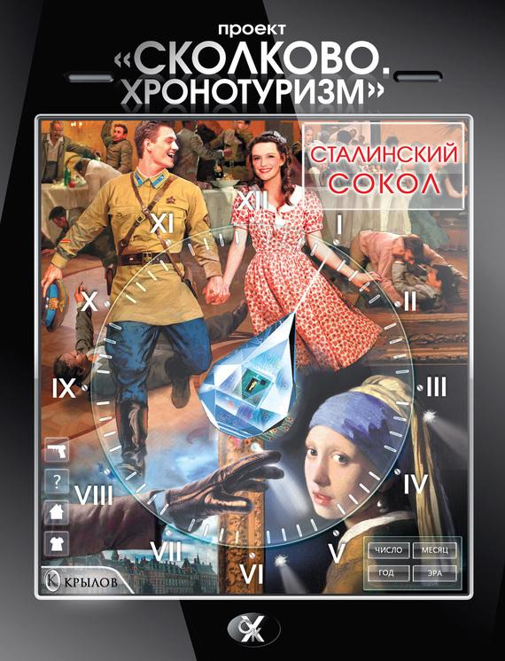 Проект Сколково. Хронотуризм. Сталинский сокол